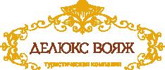 Логотип Делюкс Вояж