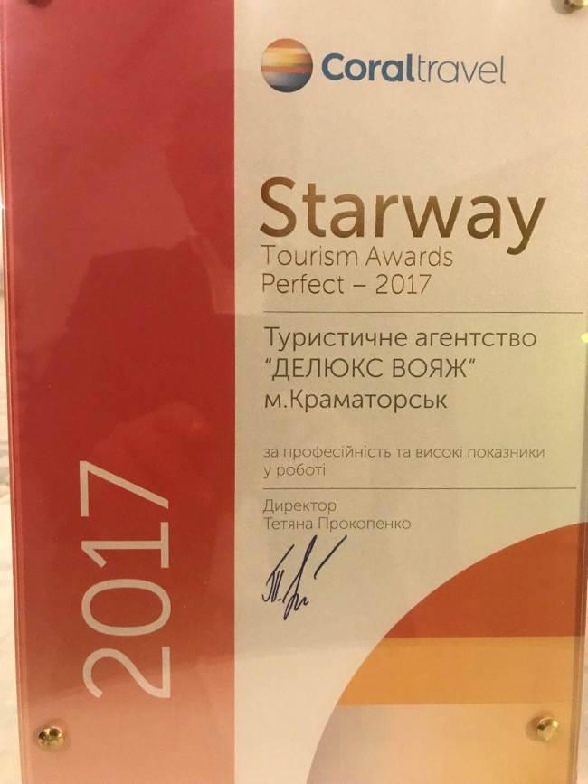 starway17