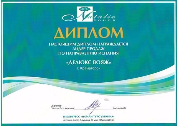 Natali-Tours-Diploma