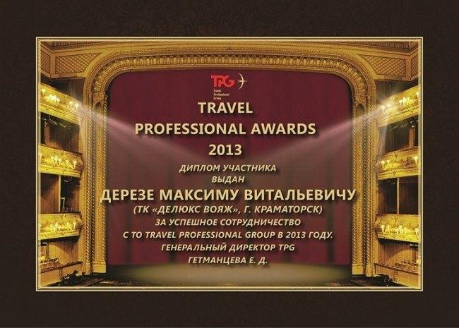 awards-dereza-tpg