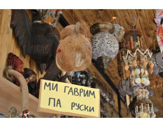 po-russki