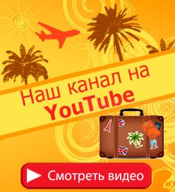 Канал Делюкс Вояж на YouTube