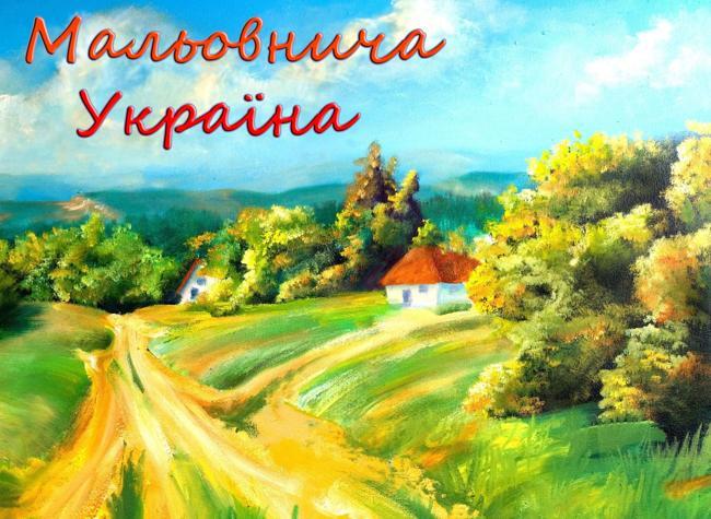 Мальовнича Україна