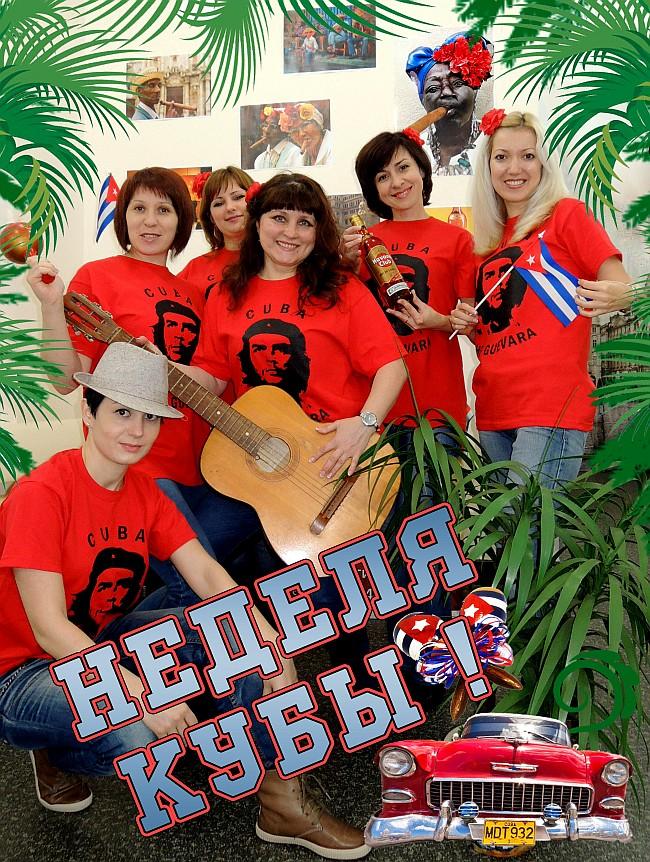 Неделя Кубы