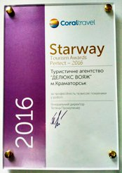 Диплом Coral Travel Starway 2016 Делюкс Вояж