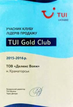 Диплом TUI 2016 Делюкс Вояж