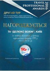 Диплом TPG 2016 Делюкс Вояж